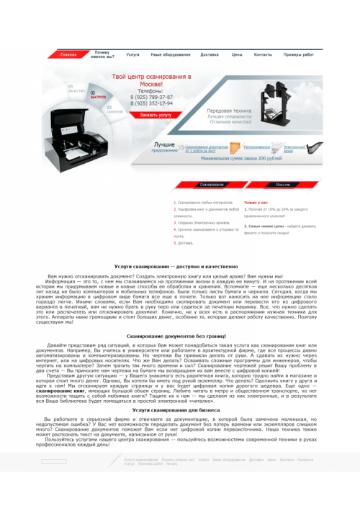 scanmasters.ru