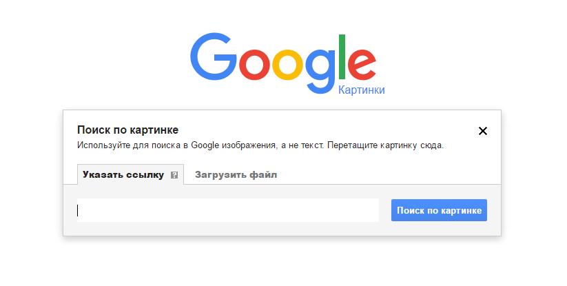 Google поиск по картинке