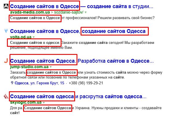 поисковая выдача Яндекс