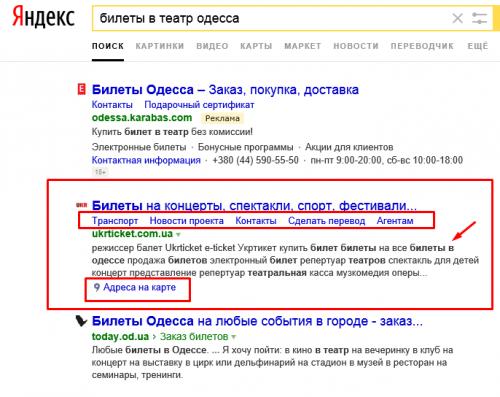 расширенный сниппет Яндекс