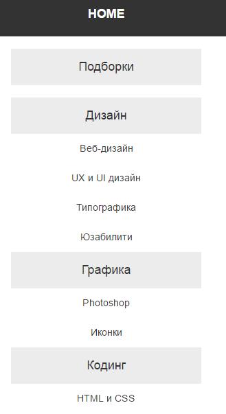 вертикальное меню сайта