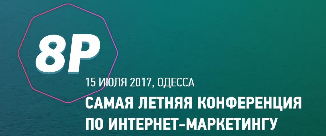 8P 2017 - конференция по интернет-маркетингу - Google Chrome